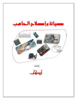 صيانة الحاسبات والطابعات صورة كتاب