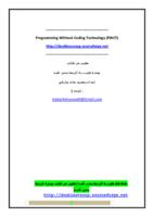 دروس تعلم تقنية البرمجة بدون كود الدرس الثاني صورة كتاب