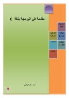 مقدمة في البرمجة بلغة C صورة كتاب