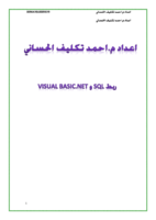 ربط SQL و Visual Basic.NET صورة كتاب