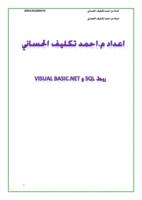 ربط SQL و Visual Basic.NET صورة كتاب