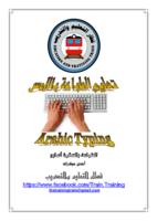 تعليم الطباعة باللمس لغة عربية  صورة كتاب