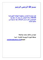 منظومة الوقاية الكهربائية MICOM صورة كتاب