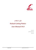 كاتر بولتر Cutter Plotter من النوع Redsail صورة كتاب