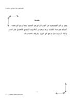 شرح مفصل و امثلة تطبيقية علي الفوتوشوب صورة كتاب