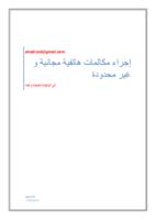 إجراء مكالمات مجانية إلى الولايات المتحدة و كندا صورة كتاب