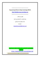 سلسلة تعلم تقنية البرمجة بدون كود الدرس السادس صورة كتاب