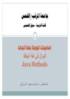 الدوال في لغة الجافا (Java Methods) صورة كتاب
