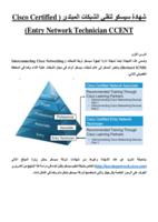 اساسيات الشبكات من سيسكو CCENT صورة كتاب