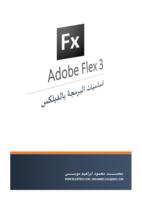 اساسيات البرمجة بالفيلكس adobe flex 3 صورة كتاب