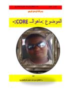 ماهو core (تقنية coe في المعالجات) صورة كتاب