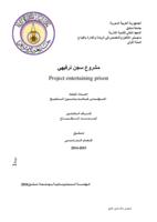 مشروع سجن ترفيهي صورة كتاب