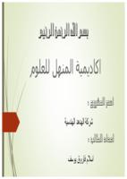 مشروع تحليل وتصميم - شركة الهدهد الهندسية صورة كتاب