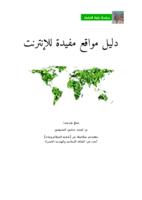 دليل مواقع مفيدة للإنترنت صورة كتاب