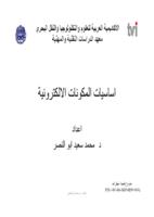اساسيات المكونات الالكترونية صورة كتاب