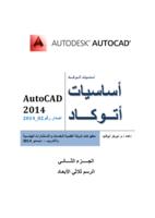 اساسيات اتوكاد 2014_2 (AutoCAD 2014_1) صورة كتاب