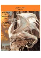 مملكة تصميم المواقع (HTML,CSS) صورة كتاب