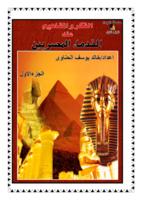 الفكر والمفاهيم عند القدماء المصريين-الجزء الاول صورة كتاب