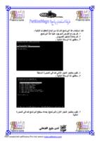 تعلم برنامج ParttionMagic بالصور صورة كتاب