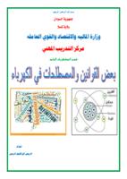 بعض القوانين والمصطلحات في الكهرباء  صورة كتاب
