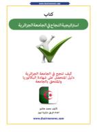 استراتيجية النجاح في الجامعةالجزائرية صورة كتاب