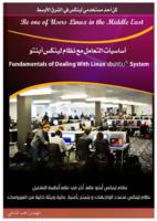 أساسيات التعامل مع نظام لينكس ابنتو صورة كتاب