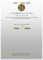 تعلم برمجة الالعاب لمحرك الالعاب Unity3D (جزء 2) صورة كتاب