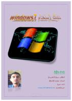 ]دليلك لإستخدام Windows7 صورة كتاب
