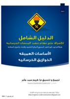 الدليل الشامل للإشراف على تنفيذ الخوازيق الخرسانيه  صورة كتاب