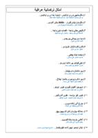الامثال التركمانية باللهجة العراقية صورة كتاب