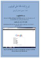 أفضل طريقة لعمل قناة في اليوتوب  عبدالسلام خالد صورة كتاب