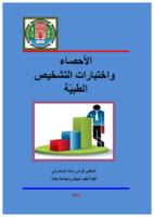 الأحصاء واختبارات التشخيص الطبية صورة كتاب