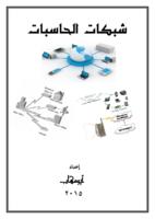 تقنيات شبكات الحاسبات صورة كتاب