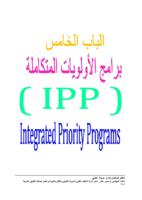 الجزء الخامس برامج الأولويات المتكاملة (IPP) من كتاب النظام المتكامل لإدارة صيانة الطرق  صورة كتاب
