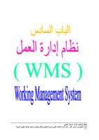 الجزء السادس نظام إدارة العمل (WMS) + المراجع والمصطلحات الهندسية ومحتويات الكتاب من كتاب النظام المتكامل لإدارة صيانة الطرق  صورة كتاب