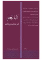 شرح تائية الجعفي المسمى: المغاني النفيسة في شرح معاني الكبيسة صورة كتاب