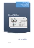 Citect SCADA 7.4   صورة كتاب