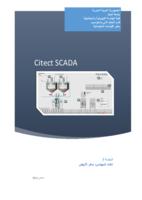 Citect SCADA 7.4 الجلسة 3 صورة كتاب