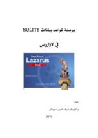 برمجة قواعد بيانات SQLite في لازاروس صورة كتاب