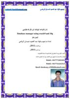 شرح مفصل في ادارة قواعد البيانات اوراكل صورة كتاب