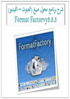 شرح برنامج محول صيغ (الصوت – الفيديو) Format Factorvy3.3.5 صورة كتاب