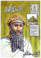حمورابي صورة كتاب