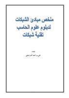 ملخص مبادئ شبكات الحاسب صورة كتاب