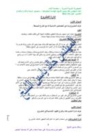 حل أسئلة إدارة المشروع (نظري) صورة كتاب