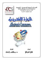 التجارة الالكترونية صورة كتاب
