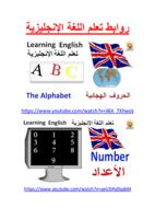 روابط تعلم اللغة لإنجليزية صورة كتاب