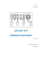 المركم الهيدروليكي Hydraulic accumulator صورة كتاب