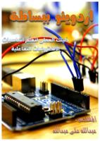أردوينو ببساطة - دليلك العملي لتعلم أساسيات الإلكترونيات التفاعلية صورة كتاب