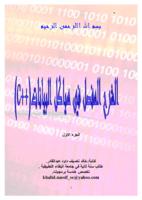 الشرح المفصل في هياكل البيانات c++ صورة كتاب