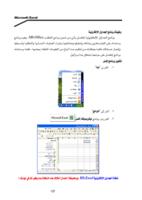 تعلم Excel صورة كتاب